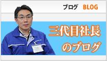 3代目社長(山口誠一)のブログ