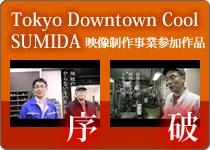 墨田区観光協会映像製作事業「Tokyo Downtown Cool」