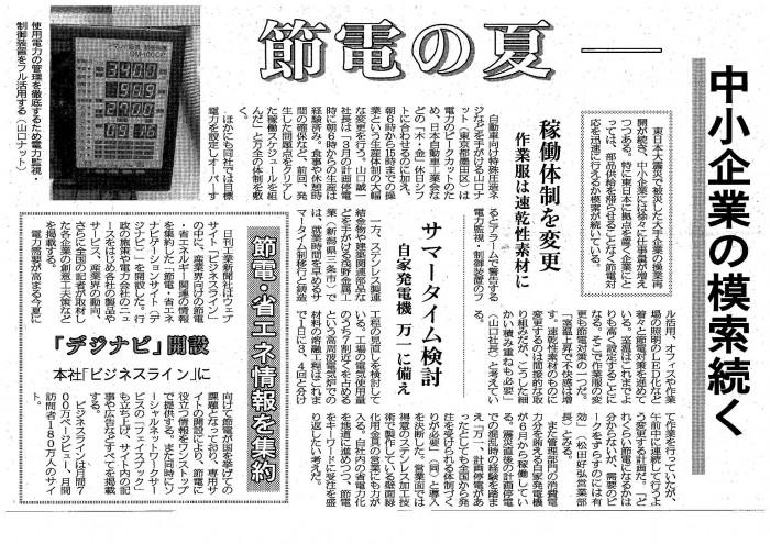 山口ナット新聞記事110610
