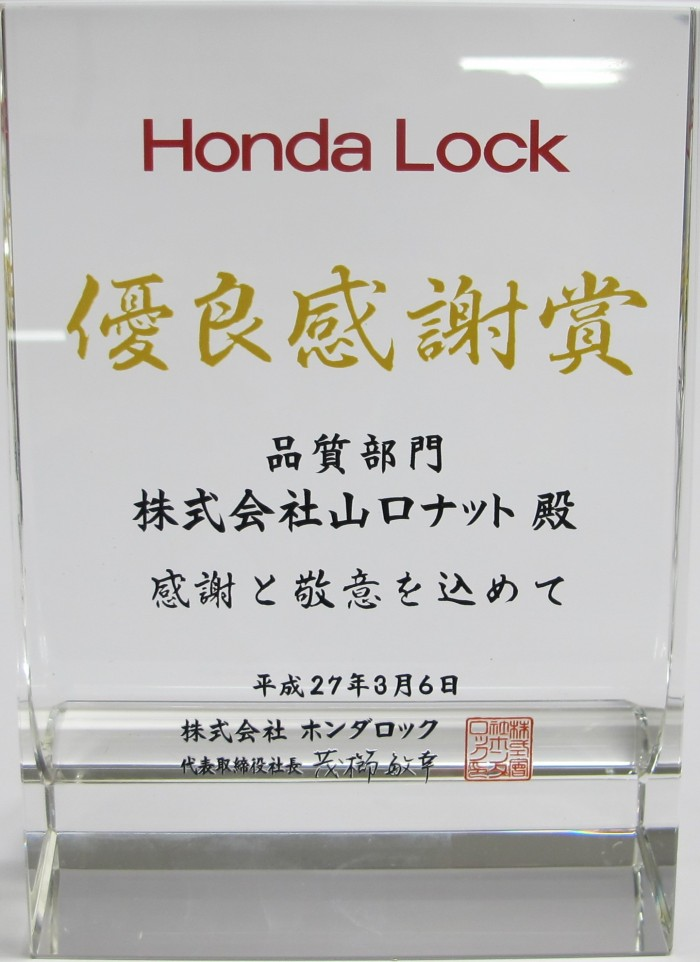 品質部門感謝賞盾 002-2